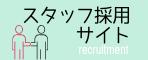 スタッフ採用サイト